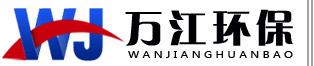 河南万江环保科技有限公司